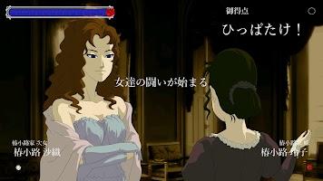Screenshot 2: 薔薇と椿