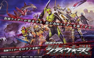 Screenshot 1: Kamen Rider: City Wars