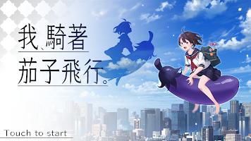 Screenshot 1: 我,騎著茄子飛行(國際版)