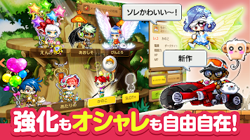 Screenshot 3: MapleStory M | Japanese