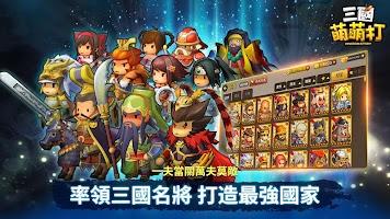 Screenshot 3: 三國萌萌打