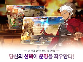 Screenshot 4: Fate/Grand Order (韓版)