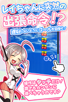 Screenshot 1: Rei-Chan, Now Penetrating Through the Atmosphere