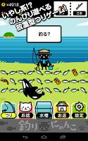 Screenshot 1: 釣りにゃんこ