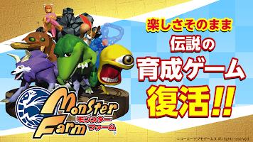 Screenshot 1: 怪獸農場 Monster Farm