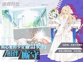 Screenshot 4: 戰艦少女R (繁中版)