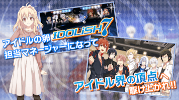 Screenshot 2: IDOLiSH7 (日版)