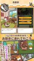 Screenshot 3: 倉鼠物語