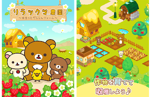Screenshot 1: 리라쿠마 농장