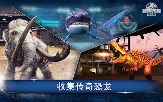 Screenshot 2: Jurassic World™:游戏
