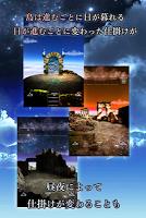 Screenshot 3: 脱出ゲーム 天空島からの脱出 限りない大地の物語