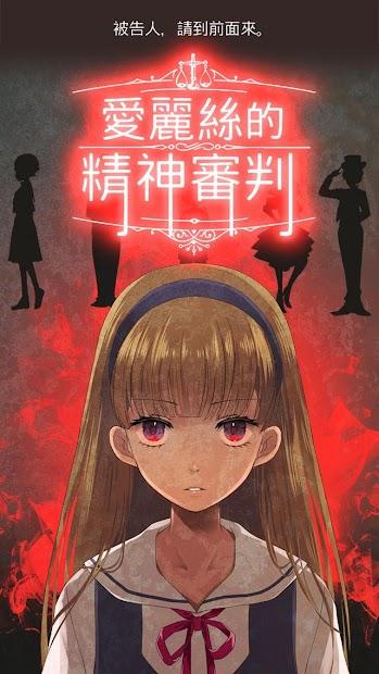 愛麗絲的精神審判 - 繁中版
