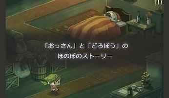 Screenshot 2: タップ・シーフ・ストーリー