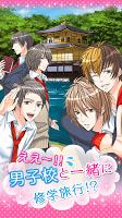 Screenshot 1: 修学旅行ナイショの恋