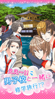 Screenshot 1: 修學旅行秘密之戀/ Class Trip Crush