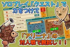 Screenshot 4: 激突!ハニワールド