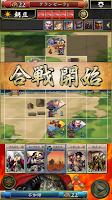 Screenshot 2: 不如帰 大乱