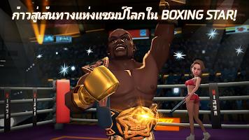 Screenshot 2: Boxing Star