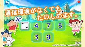 Screenshot 2: クレヨンしんちゃん オラと一緒に頭の体操するゾ! in ドーパミン島1