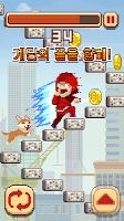 Screenshot 2: 무한 계단