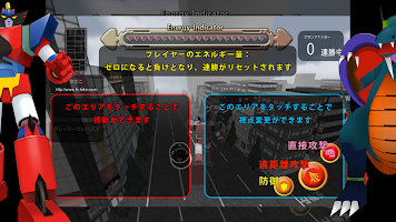 Screenshot 4: 超合体魔術ロボ ギンガイザー バトルオンライン