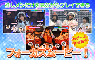 Screenshot 4: AKB48 BEAT CARNIVAL