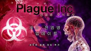 Screenshot 1: 전염병 주식회사 (Plague Inc.)