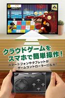 Screenshot 1: COCORO GAME リモート