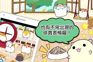 Screenshot 2: 倉鼠系列