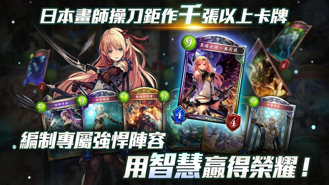 Screenshot 4: SHADOWVERSE 國際版/闇影詩章
