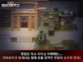 Screenshot 2: 좀비고등학교 : 검은 주방