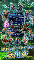 Screenshot 2: FINAL FANTASY BRAVE EXVIUS (Japan)