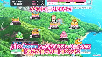 Screenshot 3: ラブライブ!スクールアイドルフェスティバル(スクフェス)   日本語版