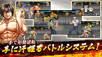 Screenshot 2: 拳願 ULTIMATE BATTLE