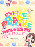 Screenshot 1: Bake!Bake!