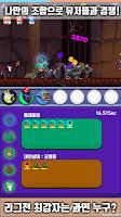 Screenshot 3: 머지몬 - 몬스터 키우기