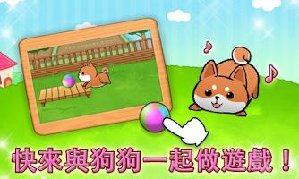 Screenshot 4: 可愛的小狗的日常生活