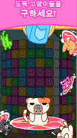 Screenshot 4: 도둑 고양이 미스터리 블래스트 (KleptoCats)