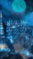 Screenshot 3: 俺の失恋ポエム_泣けるポエムで心の穴埋めパズル