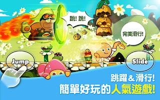 Screenshot 1: 餅乾酷跑:烤箱大逃亡