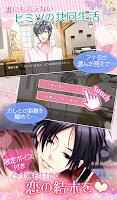 Screenshot 4: ルームシェア☆素顔のカレ Love Days