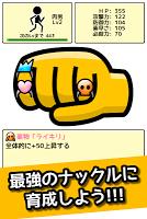 Screenshot 4: 肉拳