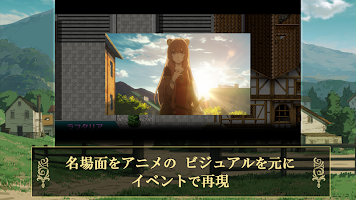 Screenshot 2: 盾之勇者成名錄Relive The Animation