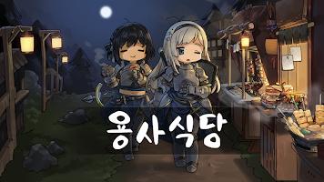 Screenshot 1: 英雄餐廳 | 韓文版