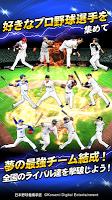 Screenshot 4: Professional Baseball Spirits A (Ace)