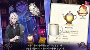 Screenshot 3: 浪漫咖啡館