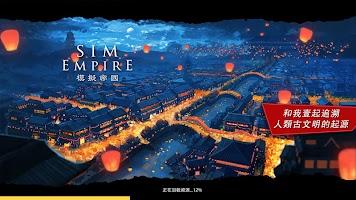 Screenshot 1: 模擬帝國