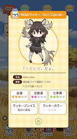 Screenshot 2: 케모노 프렌즈 알람_일본판