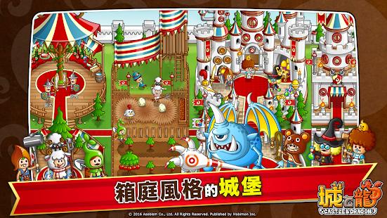 城與龍 - 繁體中文版