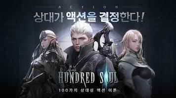 Screenshot 1: 헌드레드소울 (Hundred Soul)